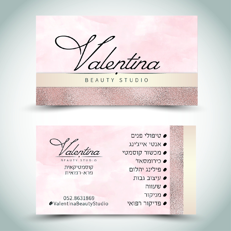 Дизайн визиток косметологу